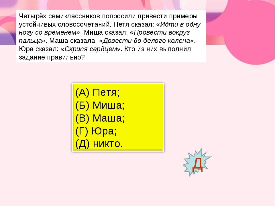 Четырёх семиклассников попросили привести примеры устойчивых словосочетаний....