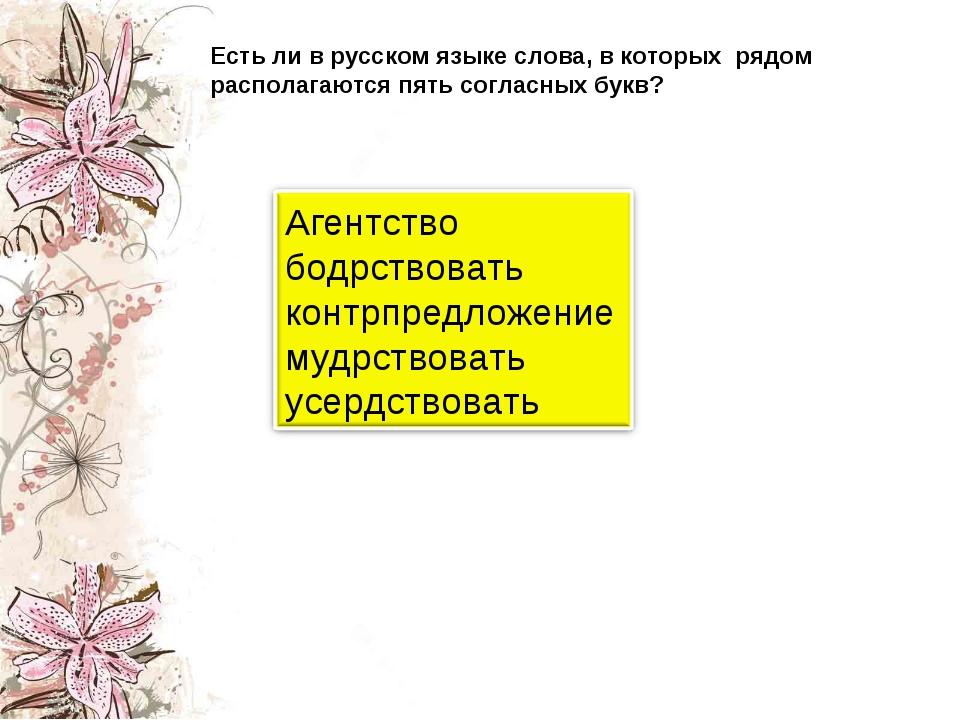 Есть ли в русском языке слова, в которых рядом располагаются пять согласных б...