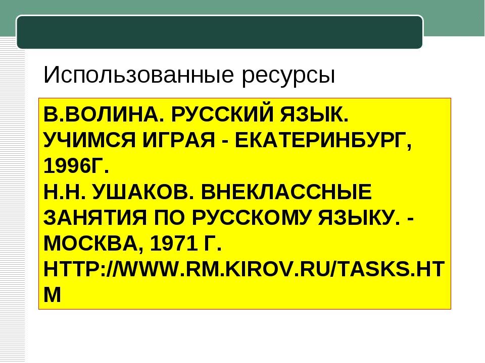 В.ВОЛИНА. РУССКИЙ ЯЗЫК. УЧИМСЯ ИГРАЯ - ЕКАТЕРИНБУРГ, 1996Г. Н.Н. УШАКОВ. ВНЕК...