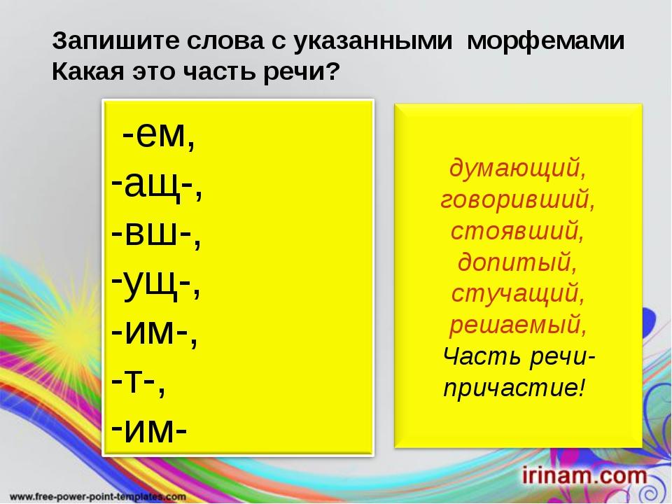 Запишите слова с указанными морфемами Какая это часть речи?
