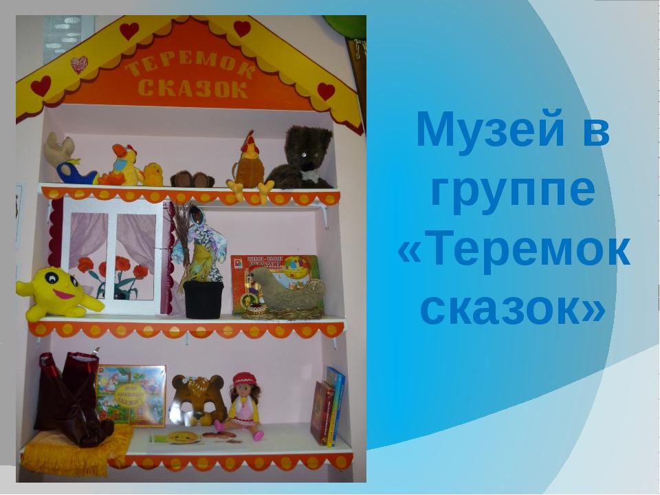Музей в группе «Теремок сказок»