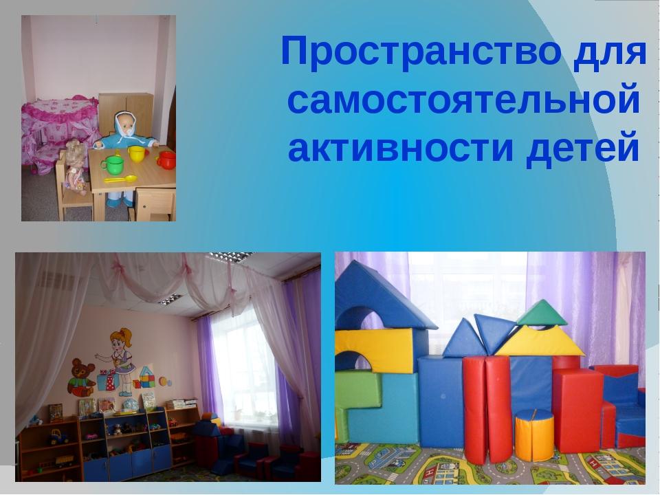 Пространство для самостоятельной активности детей