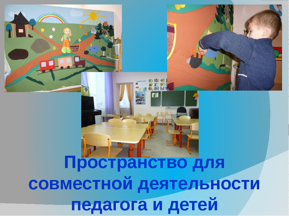 Пространство для совместной деятельности педагога и детей