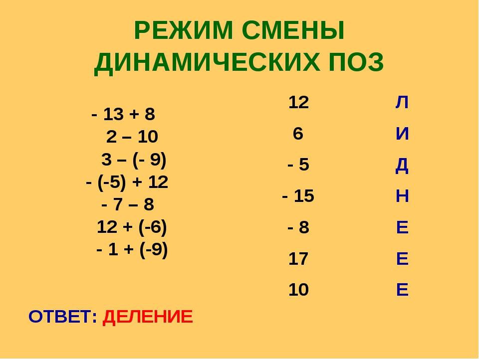 РЕЖИМ СМЕНЫ ДИНАМИЧЕСКИХ ПОЗ - 13 + 8 2 – 10 3 – (- 9) - (-5) + 12 - 7 – 8 12...