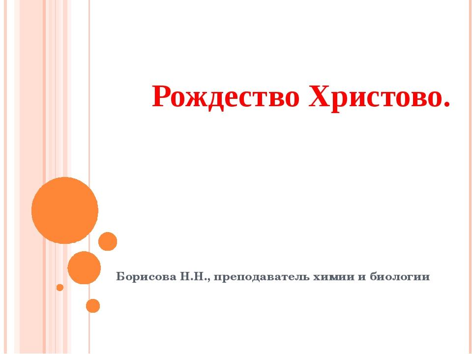 Рождество Христово. Борисова Н.Н., преподаватель химии и биологии