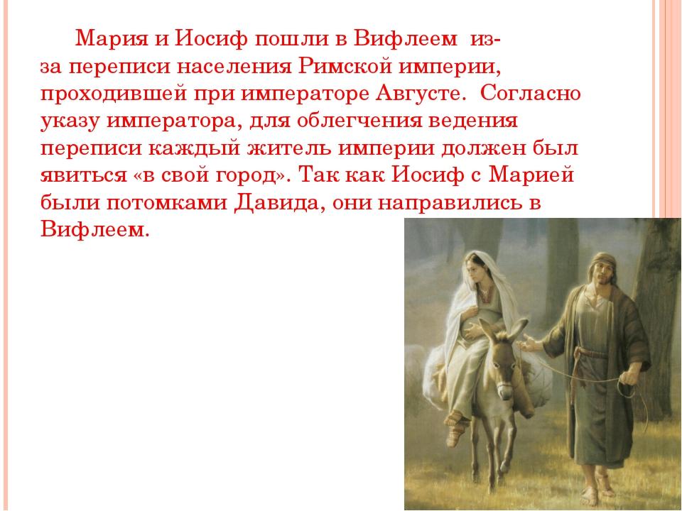 Мария и Иосифпошли вВифлеем из-запереписи населения Римской империи, про...