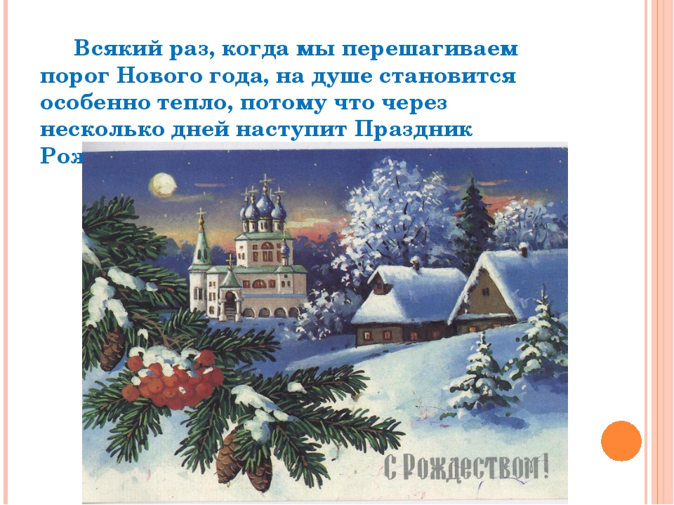Всякий раз, когда мы перешагиваем порог Нового года, на душе становится особ...
