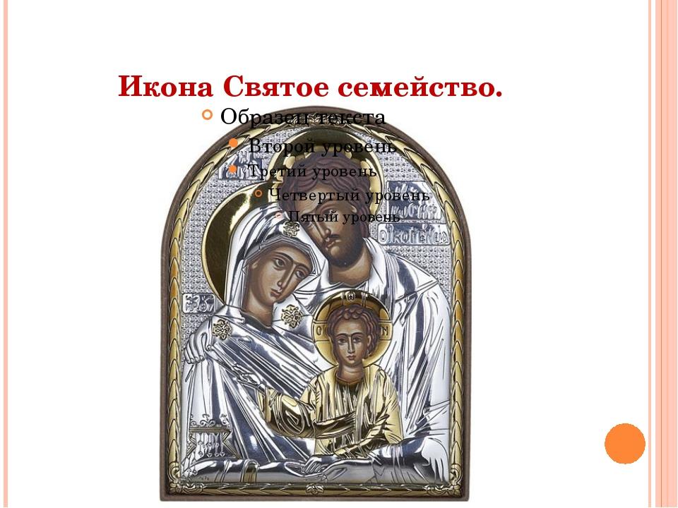 Икона Святое семейство.