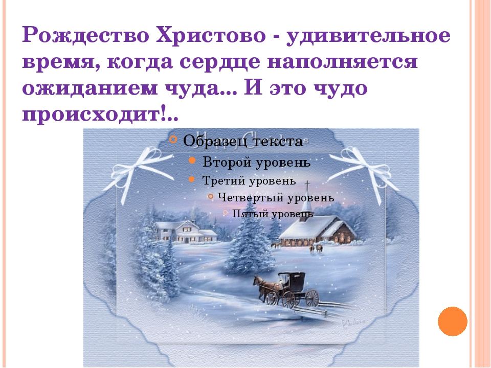 Рождество Христово - удивительное время, когда сердце наполняется ожиданием ч...