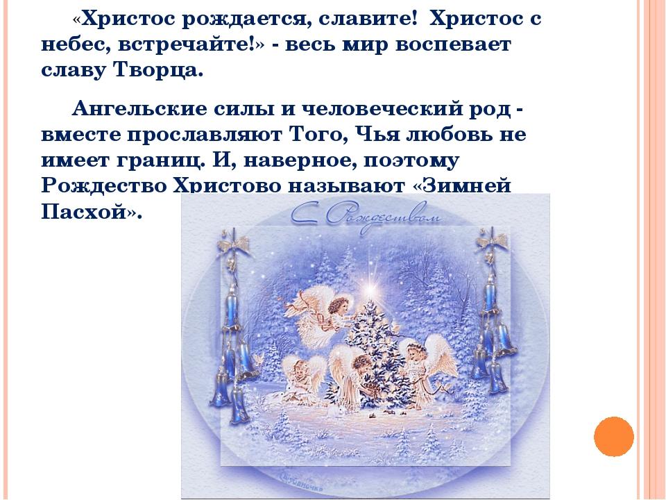 «Христос рождается, славите! Христос с небес, встречайте!» - весь мир воспев...