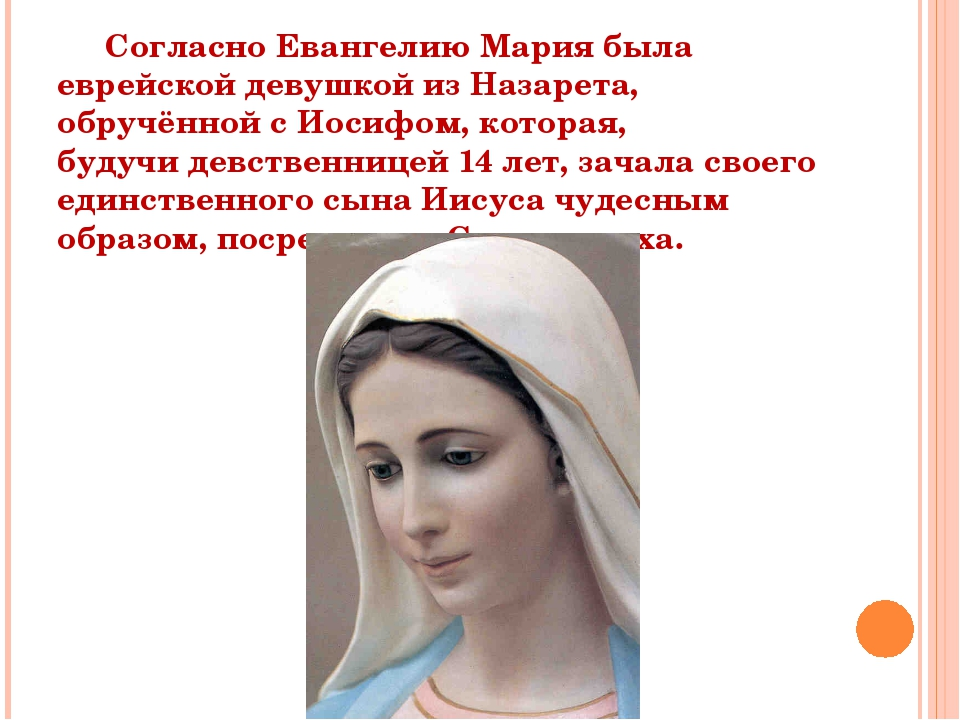 СогласноЕвангелию Мария была еврейской девушкой изНазарета, обручённой с И...