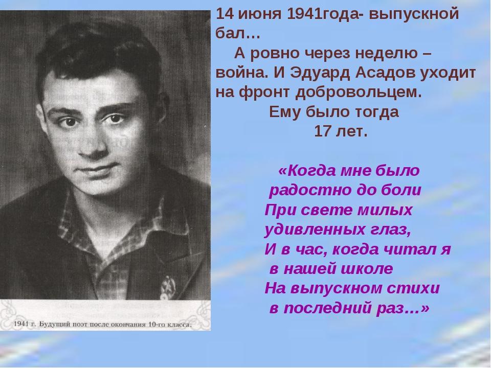 14 июня 1941года- выпускной бал… А ровно через неделю – война. И Эдуард Асадо...