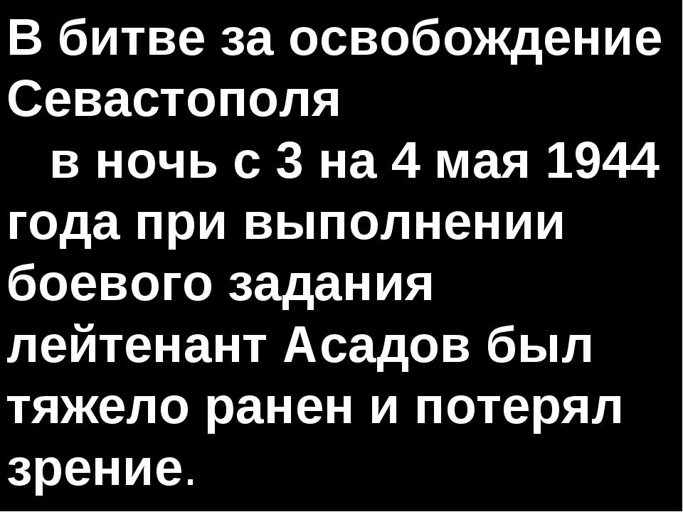 В битве за освобождение Севастополя в ночь с 3 на 4 мая 1944 года при выполне...