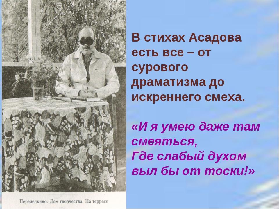 В стихах Асадова есть все – от сурового драматизма до искреннего смеха. «И я...
