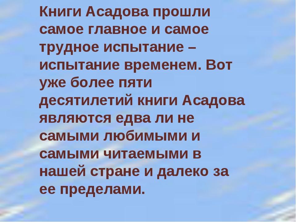 Книги Асадова прошли самое главное и самое трудное испытание – испытание врем...