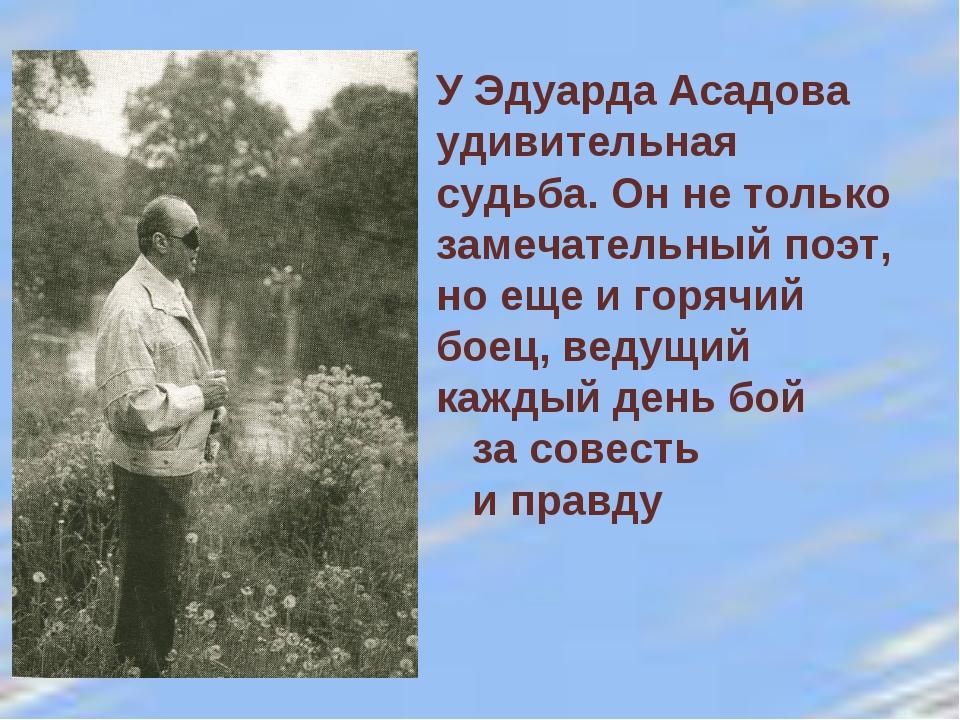 У Эдуарда Асадова удивительная судьба. Он не только замечательный поэт, но ещ...