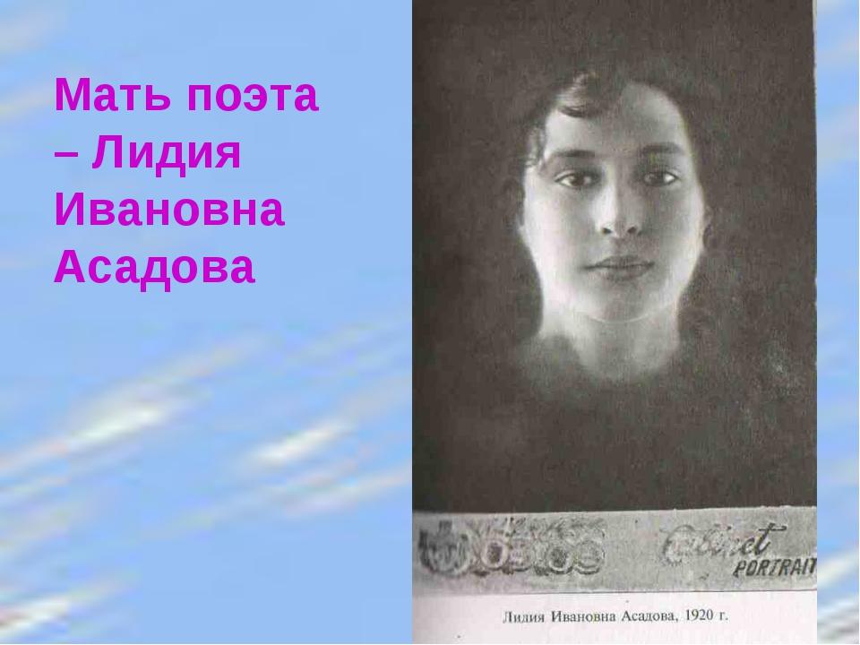 Мать поэта – Лидия Ивановна Асадова