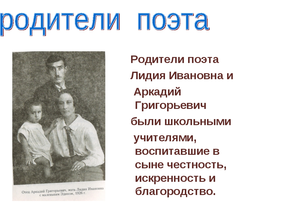 Родители поэта Лидия Ивановна и Аркадий Григорьевич были школьными учителями...