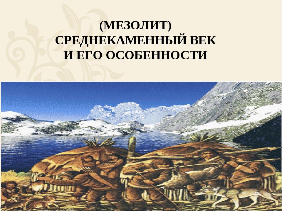 """Презентация по истории Казахстана на тему """"Мезолит"""" (6 ..."""