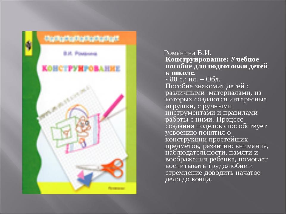 Романина В.И. Конструирование: Учебное пособие для подготовки детей к школе....