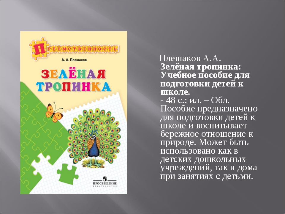 Плешаков А.А. Зелёная тропинка: Учебное пособие для подготовки детей к школе...