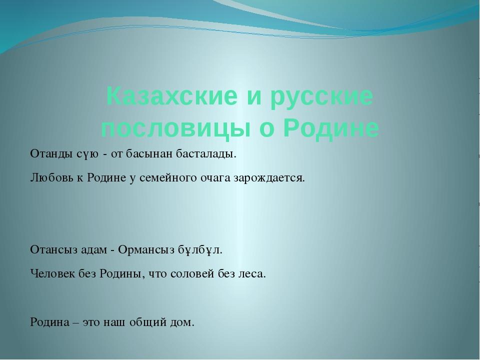 хорошо посещать, казахские пословицы с картинками сложившиеся между нами