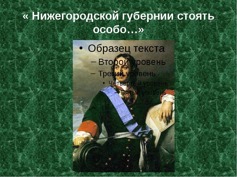 « Нижегородской губернии стоять особо…»