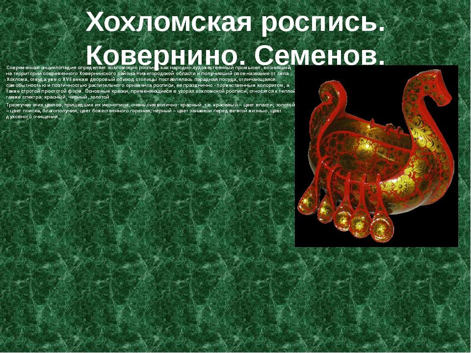 Хохломская роспись. Ковернино. Семенов. Современная энциклопедия определяет х...