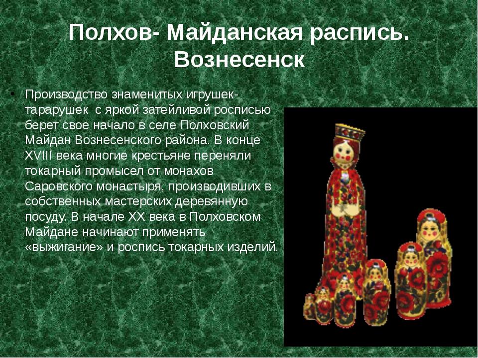 Полхов- Майданская распись. Вознесенск Производство знаменитых игрушек-тарару...