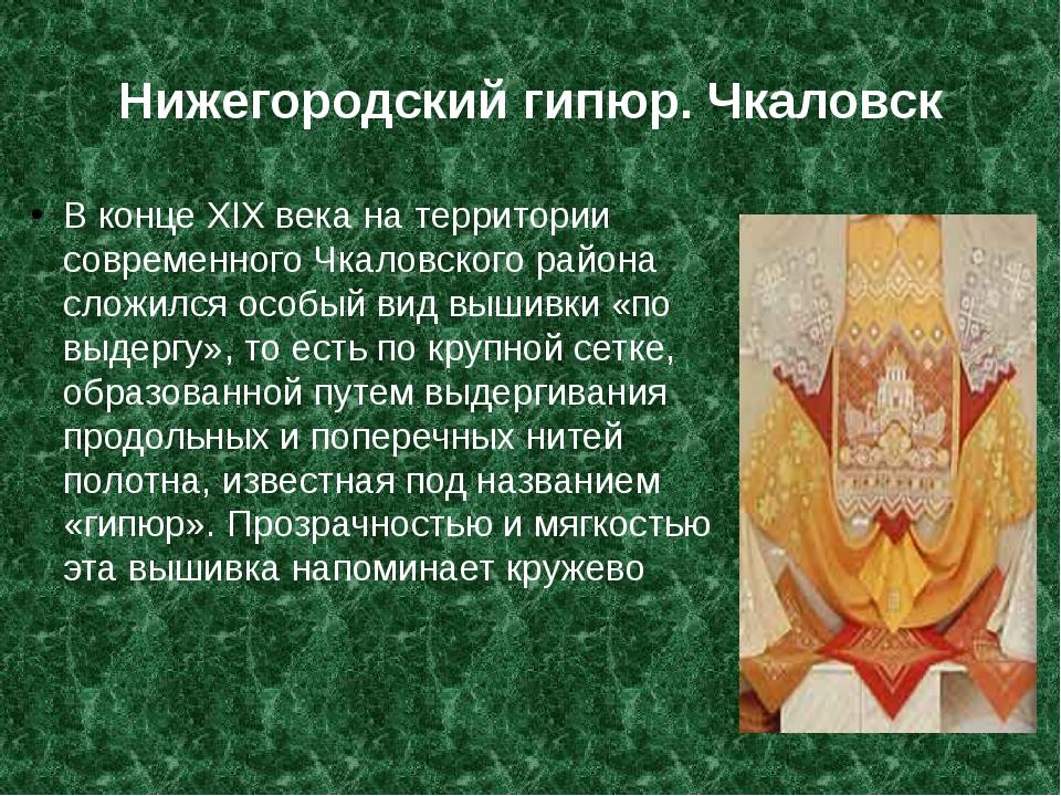 Нижегородский гипюр. Чкаловск В конце XIX века на территории современного Чка...