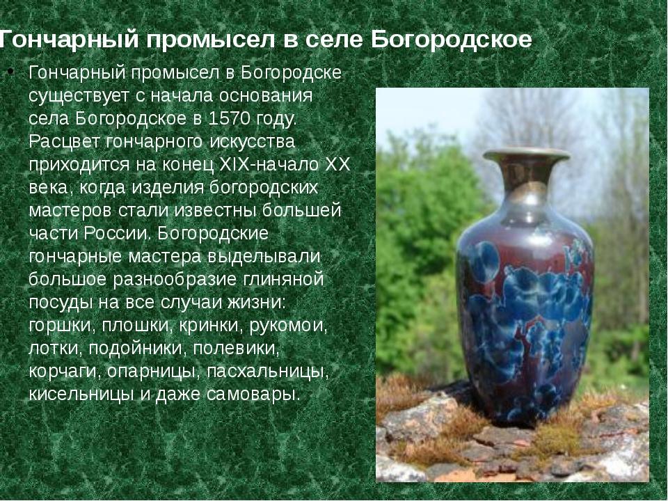 Гончарный промысел в селе Богородское Гончарный промысел в Богородске существ...