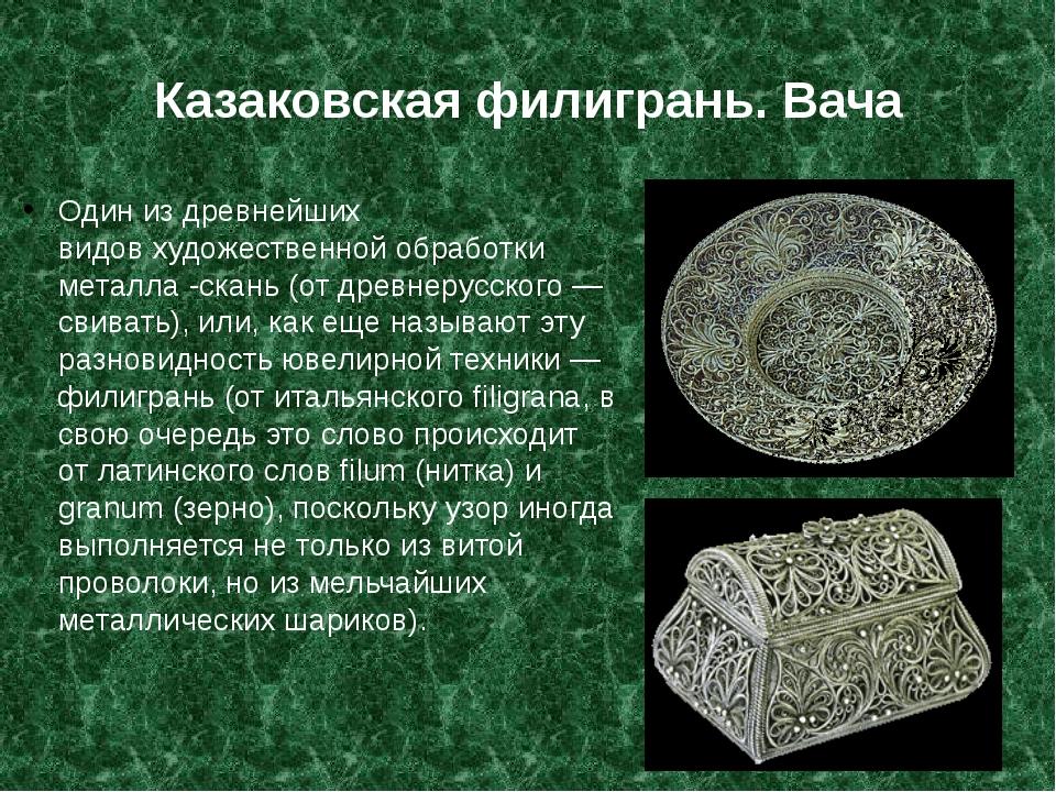 Казаковская филигрань. Вача Один из древнейших видовхудожественной обработки...