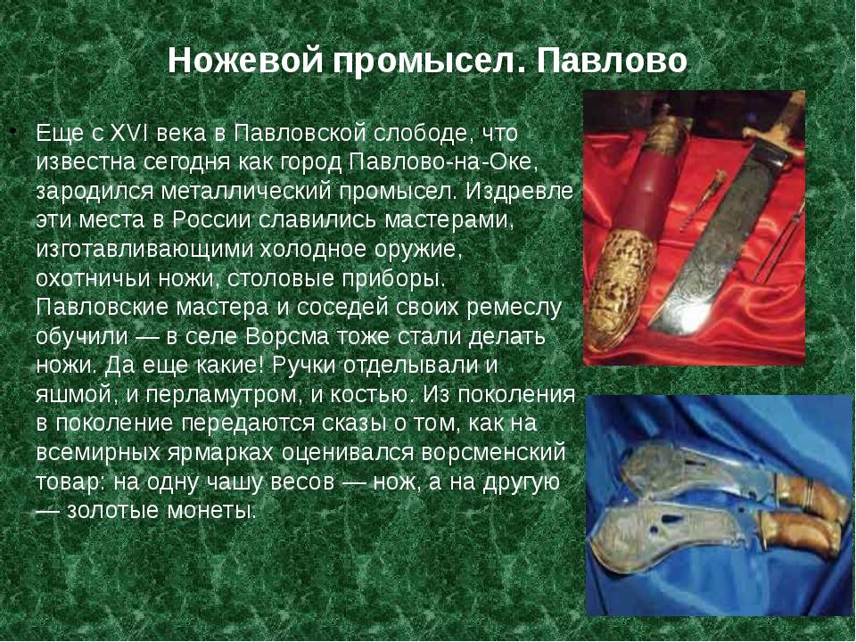 Ножевой промысел. Павлово Еще с XVI века в Павловской слободе, что известна с...