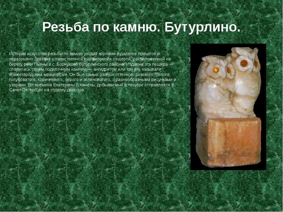Резьба по камню. Бутурлино. История искусства резьбы по камню уходит корнями...