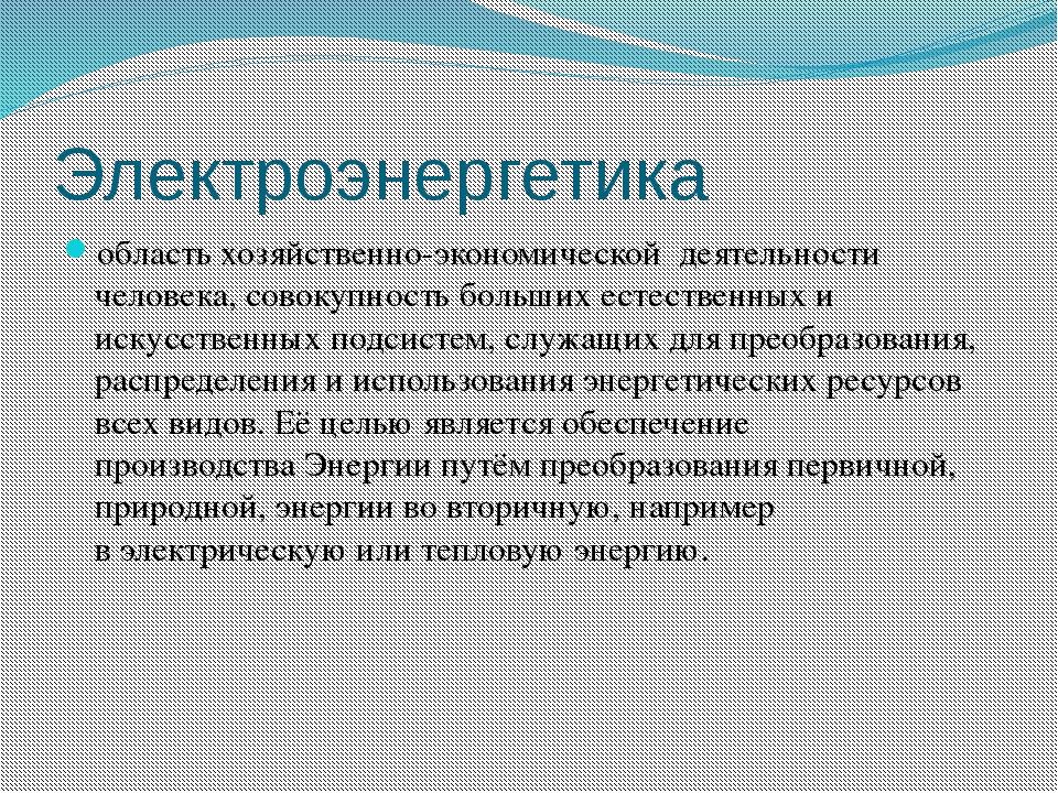 Электроэнергетика область хозяйственно-экономической деятельности человека,...