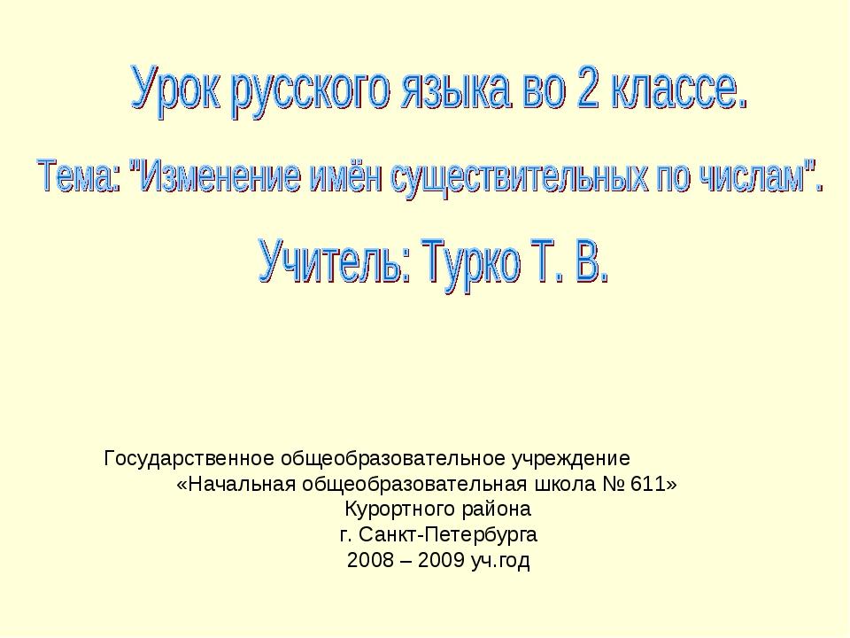 Государственное общеобразовательное учреждение «Начальная общеобразовательна...