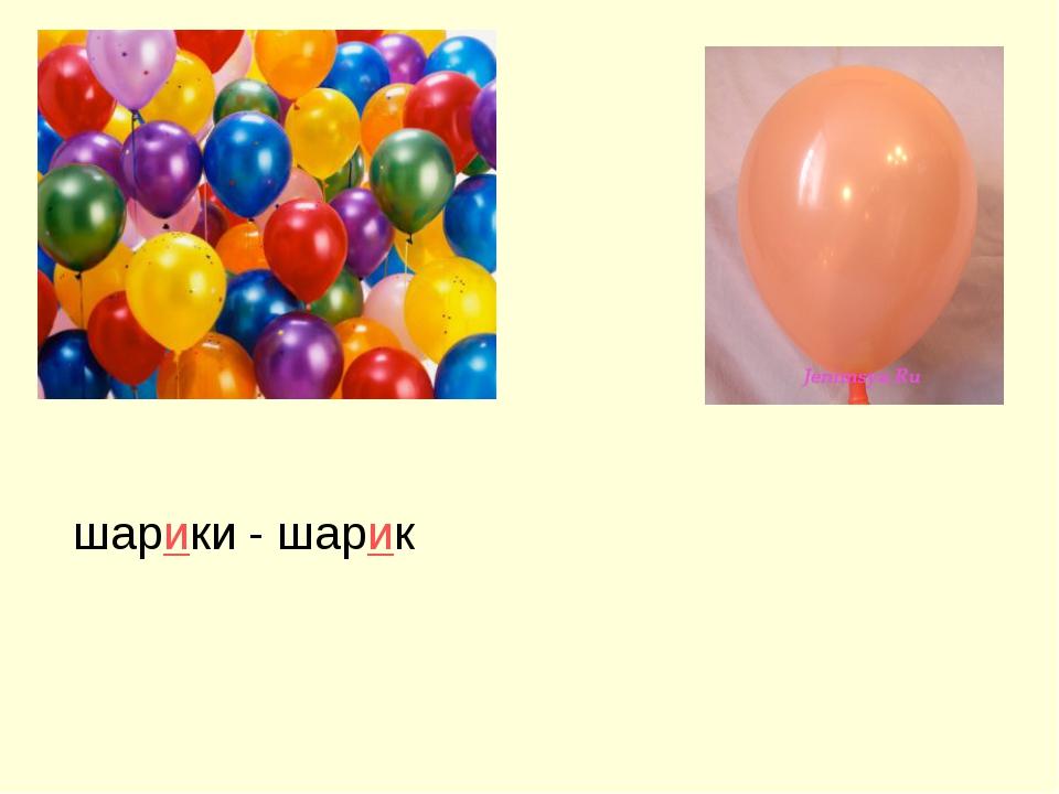 шарики - шарик