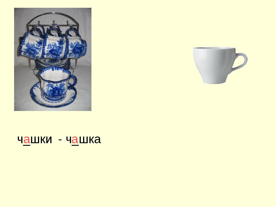 ч_шки - ч_шка а а