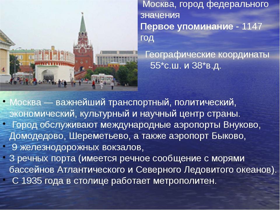 Москва, город федерального значения Первое упоминание - 1147 год Географичес...