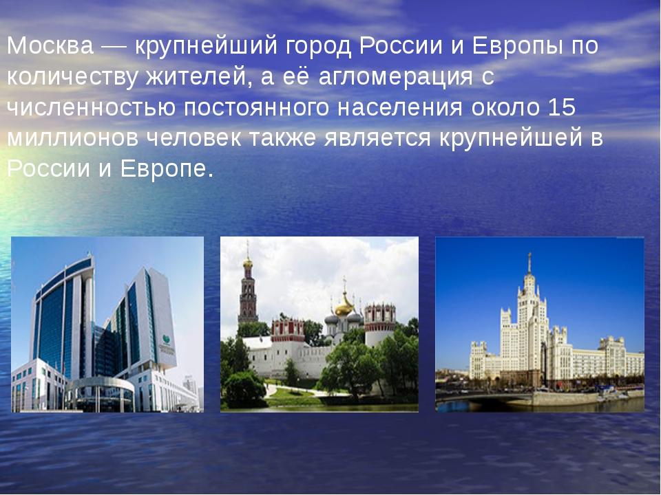 Москва — крупнейший город России и Европы по количеству жителей, а её агломер...