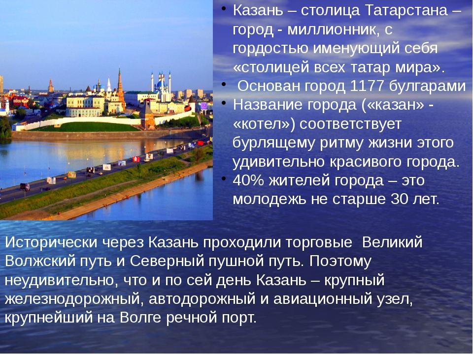 Казань – столица Татарстана – город - миллионник, с гордостью именующий себя...