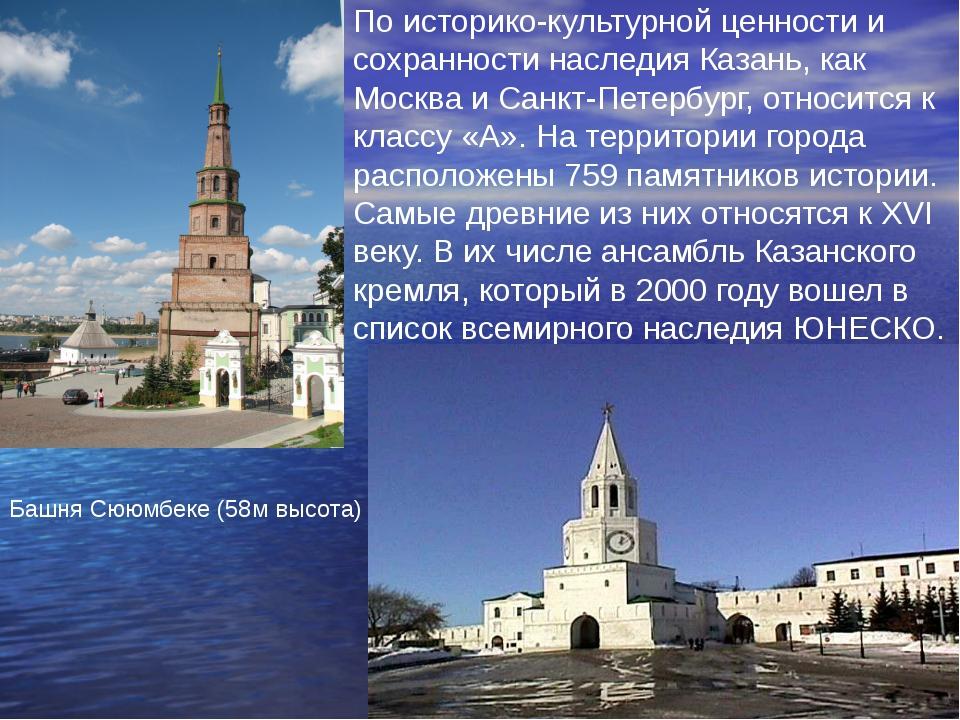 По историко-культурной ценности и сохранности наследия Казань, как Москва и С...