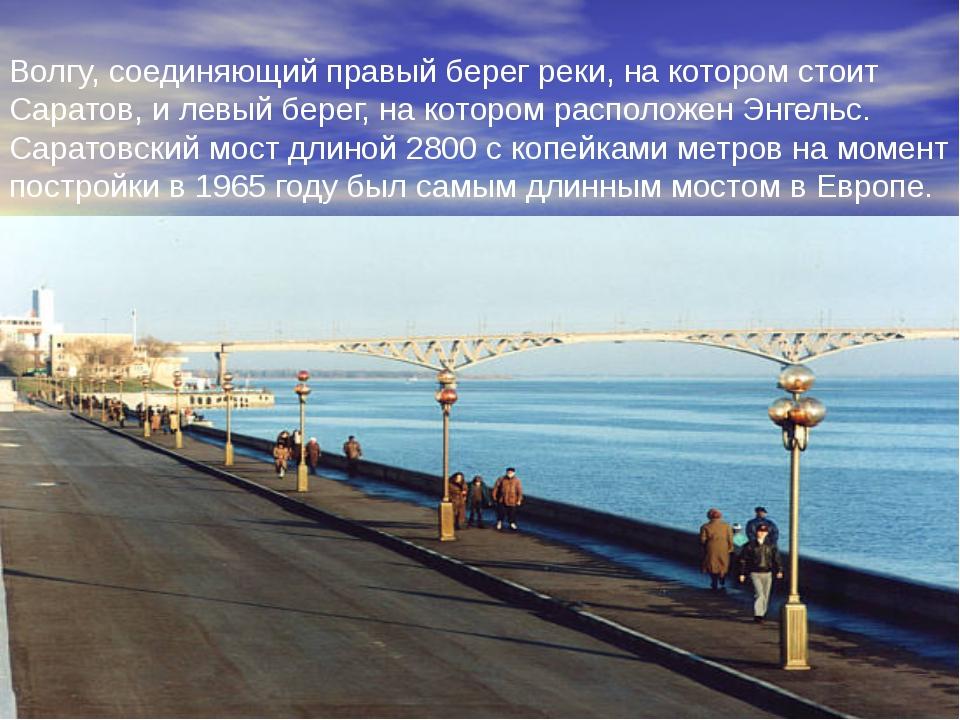 Визитная карточка Сара́това - автомобильный мост через Волгу, соединяющий пра...
