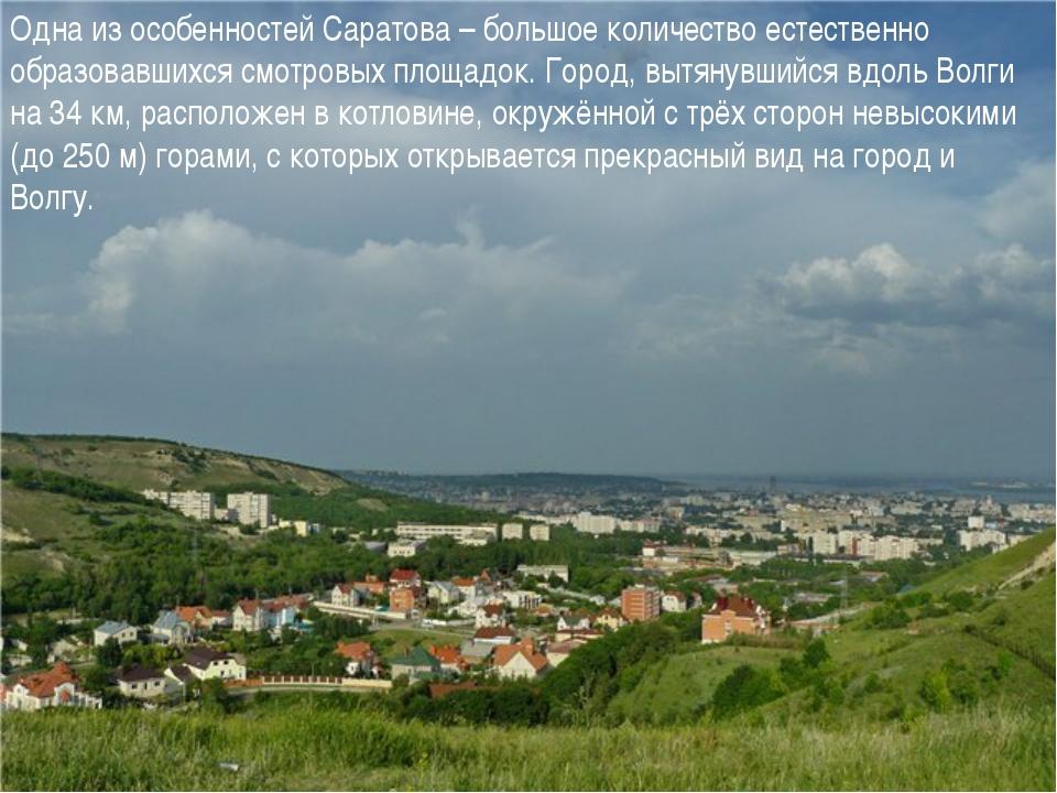 Одна из особенностей Саратова – большое количество естественно образовавшихся...