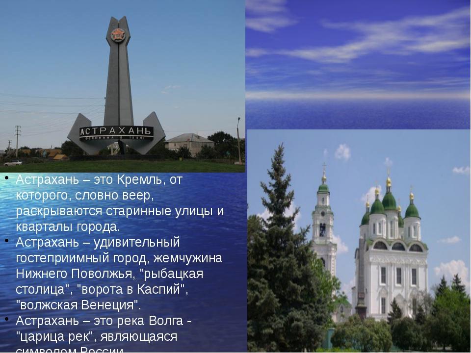 Астрахань – это Кремль, от которого, словно веер, раскрываются старинные улиц...