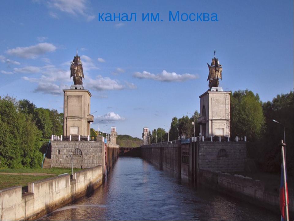 канал им. Москва