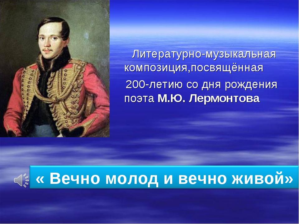 Литературно-музыкальная композиция,посвящённая 200-летию со дня рождения поэ...