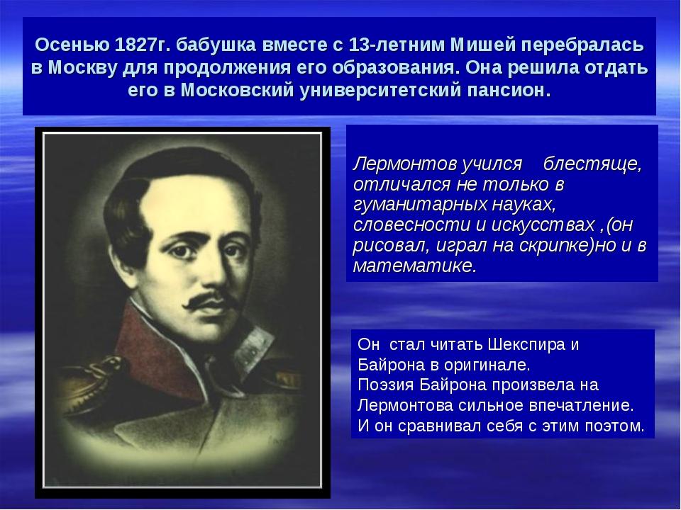 Осенью 1827г. бабушка вместе с 13-летним Мишей перебралась в Москву для продо...