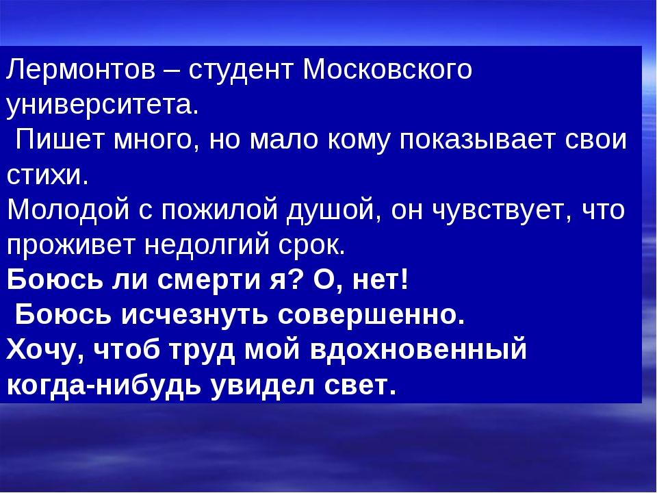 Лермонтов – студент Московского университета. Пишет много, но мало кому показ...
