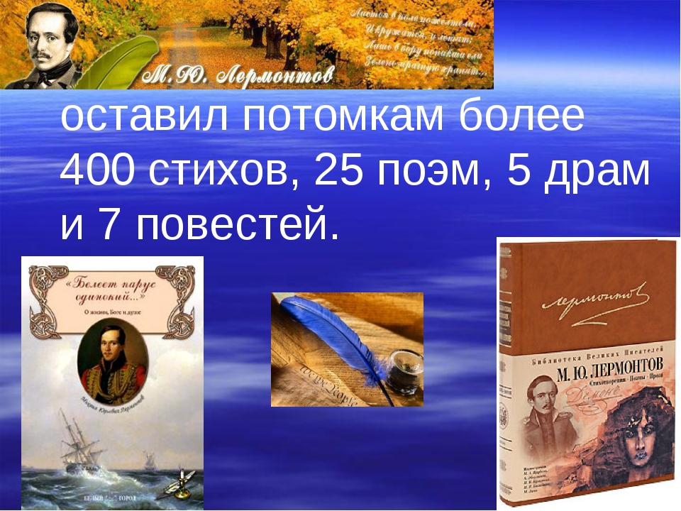 Михаил Юрьевич оставил потомкам более 400 стихов, 25 поэм, 5 драм и 7 повестей.